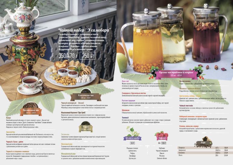 Подборка промо меню для ресторанов