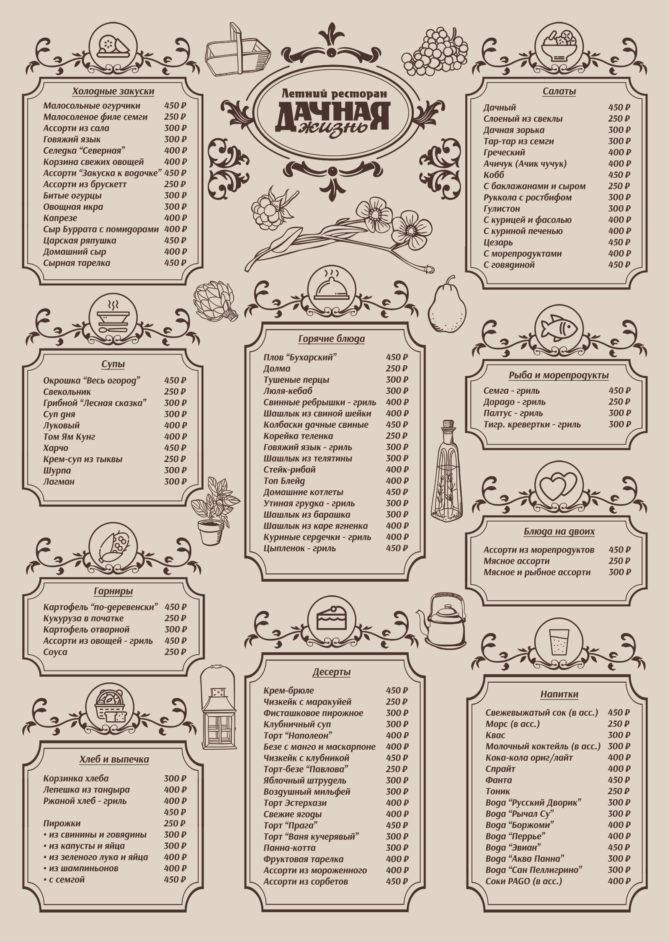 дачная-жизнь-меню
