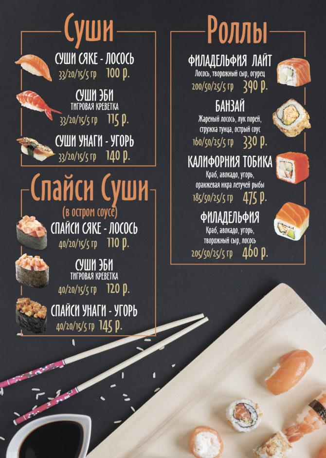 суши-в-печать