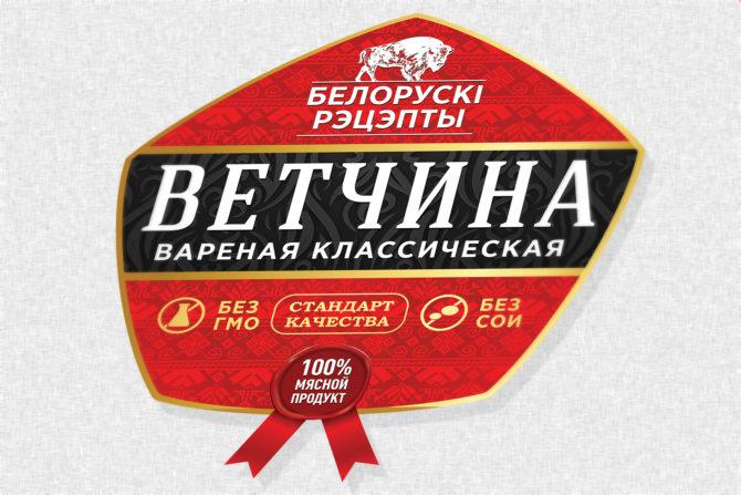 "Упаковка ""Беларускi Смак"" и ""Беларускi рэцэпты"""