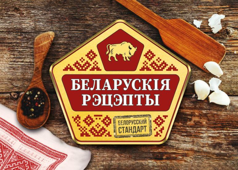 Белорусские Рецепты