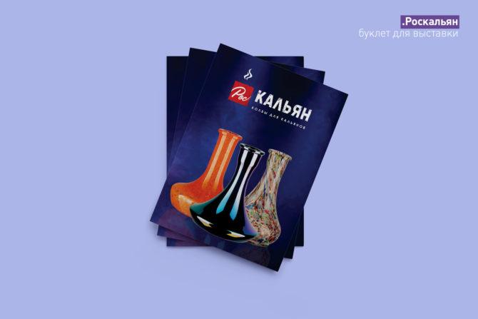 "Рекламный каталог ""РосКальян"""