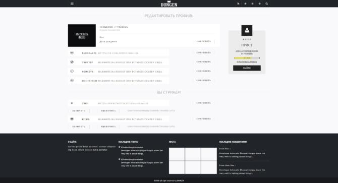 screencapture-dungen-videmind-ru-edit-profile-html-2021-07-06-13_44_05
