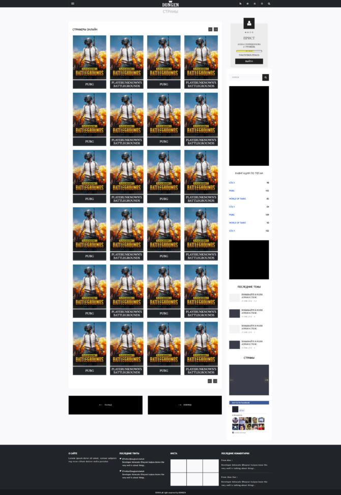 screencapture-dungen-videmind-ru-stream-html-2021-07-06-13_42_53